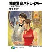 機動警察パトレイバー3 サード・ミッション(KADOKAWA) [電子書籍]