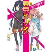 東京レイヴンズ11 change:unchange(KADOKAWA) [電子書籍]