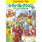 シティ・コレクション(上) ファンタジーRPGの街―(KADOKAWA) [電子書籍]