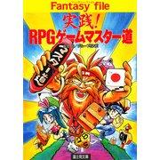 実践!RPGゲームマスター道(KADOKAWA) [電子書籍]