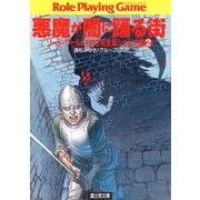 ソード・ワールドRPG完全版シナリオ集2 悪魔が闇に踊る街(KADOKAWA) [電子書籍]