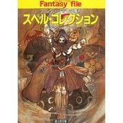 スペル・コレクション ファンタジーRPGの魔術―(KADOKAWA) [電子書籍]