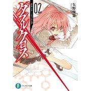 ダブルクロス02 セカンド+ミッシング(KADOKAWA) [電子書籍]
