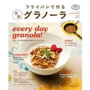 フライパンで作る 美腸 グラノーラ(KADOKAWA) [電子書籍]