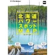 北海道 パワースポットMAP(KADOKAWA) [電子書籍]