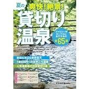 九州の貸切り温泉(KADOKAWA) [電子書籍]