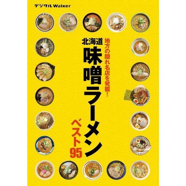 北海道 味噌ラーメンベスト95(KADOKAWA) [電子書籍]