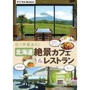 北海道 絶景カフェ&レストラン(KADOKAWA) [電子書籍]
