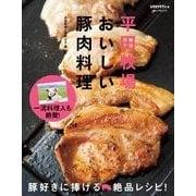 平田牧場おいしい豚肉料理(KADOKAWA) [電子書籍]