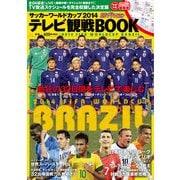 サッカーワールドカップ2014 テレビ観戦BOOK(KADOKAWA) [電子書籍]