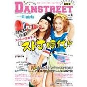 DANSTREET VOL.1(KADOKAWA) [電子書籍]