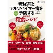 糖尿病とアルツハイマー病を予防する地中海式和食レシピ(KADOKAWA) [電子書籍]
