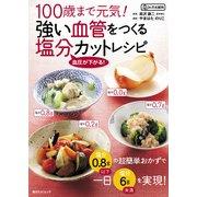 100歳まで元気!強い血管をつくる塩分カットレシピ(KADOKAWA) [電子書籍]