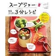 スープジャー 野菜たっぷり 3分レシピ(KADOKAWA / 角川マガジンズ) [電子書籍]