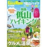 関西低山ハイキング(KADOKAWA) [電子書籍]