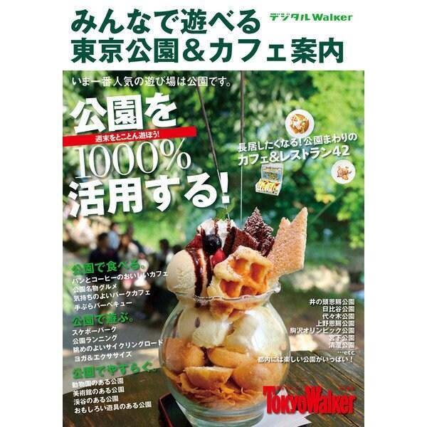 みんなで遊べる東京公園&カフェ案内(KADOKAWA / 角川マガジンズ) [電子書籍]