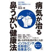 よくわかる最新療法 病気が治る鼻うがい健康法 体の不調は慢性上咽頭炎がつくる(KADOKAWA) [電子書籍]