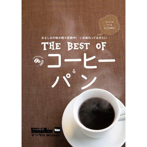 横浜ウォーカー特別編集 THE BEST OF コーヒー&パン(KADOKAWA) [電子書籍]