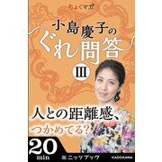小島慶子のぐれ問答III~人との距離感、つかめてる?~(KADOKAWA) [電子書籍]