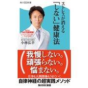 ストレスが消える「しない」健康法(KADOKAWA) [電子書籍]