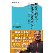30キロ過ぎで一番速く走るマラソン サブ4・サブ3を達成する練習法(KADOKAWA / 角川マガジンズ) [電子書籍]