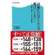 高血圧のほとんどは薬はいらない! 50歳・男性で155は正常値(KADOKAWA) [電子書籍]