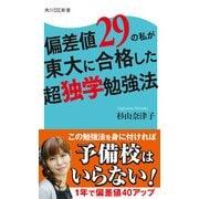 偏差値29の私が東大に合格した超独学勉強法(KADOKAWA) [電子書籍]