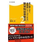 薬が減らせて、血糖値にもしばられない 糖尿病最新療法2(KADOKAWA) [電子書籍]