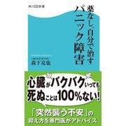 薬なし、自分で治すパニック障害(KADOKAWA) [電子書籍]