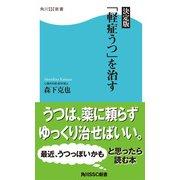 決定版「軽症うつ」を治す(KADOKAWA) [電子書籍]