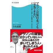 マラソンは毎日走っても完走できない 「ゆっくり」「速く」「長く」で目指す42・195キロ(KADOKAWA) [電子書籍]