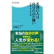 8割の人は自分の声が嫌い 心に届く声、伝わる声(KADOKAWA) [電子書籍]