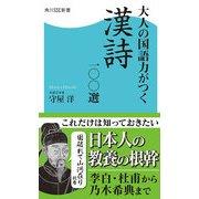 大人の国語力がつく漢詩一〇〇選(KADOKAWA) [電子書籍]