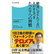 絶対にボケたくない人がするべきたった7つの習慣(KADOKAWA) [電子書籍]