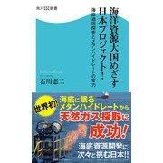 海洋資源大国めざす日本プロジェクト! 海底油田探査とメタンハイドレートの実力(KADOKAWA) [電子書籍]