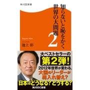 知らないと恥をかく世界の大問題2(KADOKAWA) [電子書籍]
