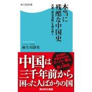 本当に残酷な中国史 大著「資治通鑑」を読み解く(KADOKAWA) [電子書籍]
