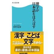 漢字が日本語をほろぼす(KADOKAWA / 角川マガジンズ) [電子書籍]