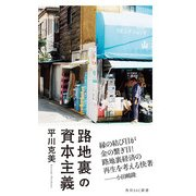 路地裏の資本主義(KADOKAWA) [電子書籍]