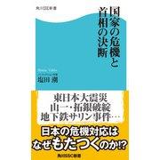国家の危機と首相の決断(KADOKAWA) [電子書籍]