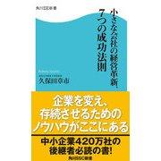 小さな会社の経営革新、7つの成功法則(KADOKAWA) [電子書籍]