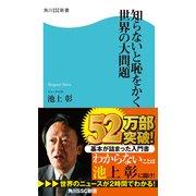 知らないと恥をかく世界の大問題(KADOKAWA) [電子書籍]