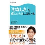 「むなしさ」を感じたときに読む本(KADOKAWA) [電子書籍]
