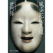 風姿花伝・三道 現代語訳付き(KADOKAWA) [電子書籍]