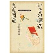 九鬼周造「いきの構造」 ビギナーズ 日本の思想(KADOKAWA) [電子書籍]