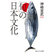 「旬」の日本文化(KADOKAWA) [電子書籍]