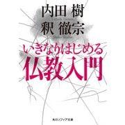 いきなりはじめる仏教入門(KADOKAWA) [電子書籍]
