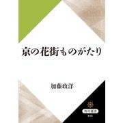 京の花街ものがたり(KADOKAWA) [電子書籍]