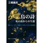 鳥の詩 死の島からの生還(KADOKAWA) [電子書籍]