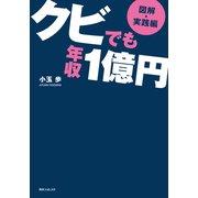 【図解・実践編】クビでも年収1億円(KADOKAWA) [電子書籍]